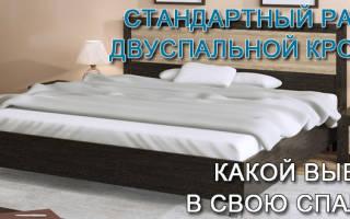 Как выбрать размер двуспальной кровати?