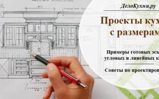 Как проектировать кухни?
