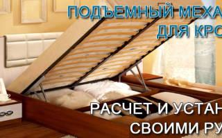 Как опустить подъемный механизм у кровати?